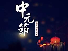 中元节是几月几号?中元节有哪些禁忌