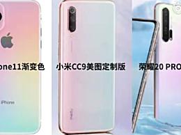 新iPhone或将推渐变配色 网上iphone11渐变色长什么样