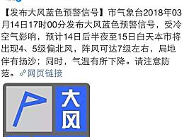 北京发布大风预警 大风来了避险要点有哪些?