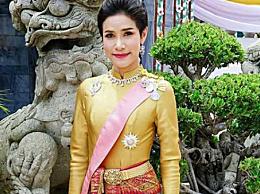 泰王室罕见公布新王妃照片 瞬间爆红网站一度崩溃