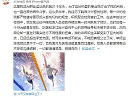 孙杨回应拒检风波 幸好监控视频记录下一切