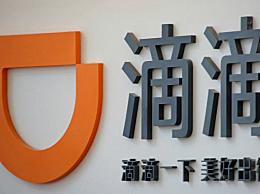滴滴将进军韩国 未来五星集团总裁金范彰担任滴滴分公司负责人