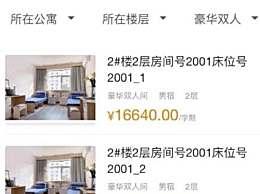 天价宿舍1万6一年!仅仅一年时间涨了近两倍