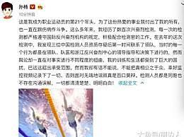 孙杨回应拒检风波 监控视频是最有力的事实