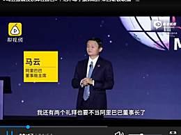 马云发表卸任感言 马云为什么卸任阿里巴巴董事长