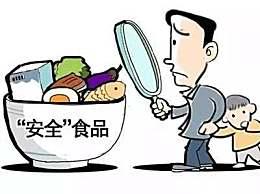 19批次食品不合格 目前产品已被下架召回