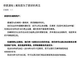 乐蜂网宣布9月18日停止运营!曾被唯品会以1.12亿美元并购