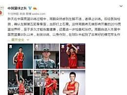 周鹏无缘世界杯 中国队集训名单还剩12人