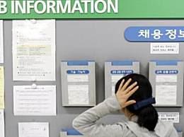 韩国失业青年百万 每4名青年就有1人没稳定工作