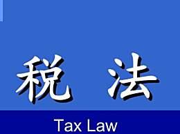 税收法定进程加速 新税法2020年9月施行