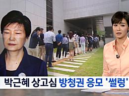 朴槿惠案终审宣判 旁听7个名额没人要韩国民众似乎将其遗忘