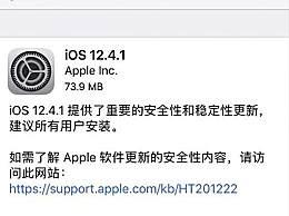 苹果修复越狱漏洞 iphone越狱后有哪些优缺点?
