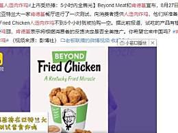 肯德基人造肉炸鸡上市 不到5小时就被抢购一空
