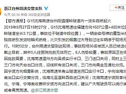 浙江货车隧道起火 目前36人送医5人死亡