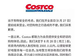 Costco宣布将限流 努力改善客流管理系统