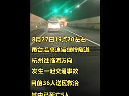 浙江一货车隧道内突然着火!致36人送医5人死亡