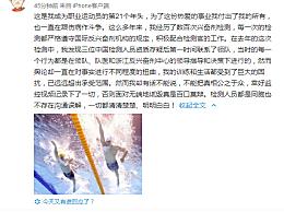 孙杨回应拒检风波 监控视频记录下了一切