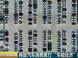 汽车限购将放宽 放宽汽车限购有哪些具体措施