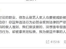 张艺兴妈妈发文谴责是怎么回事?张艺兴家人疑似被威胁人肉