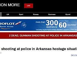 美国阿肯色州发生枪击事件!已致2人死亡局势无法控制