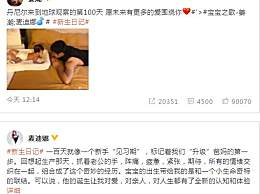 """姜潮麦迪娜庆祝儿子百天!意外撞名韩国歌手""""姜丹尼尔"""""""