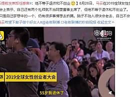 马云提前发表卸任感言:没有女性就没有阿里巴巴