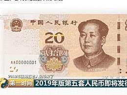 新人民币印制过程你想知道吗?2019新版人民币长什么样