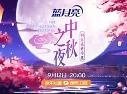湖南卫视中秋晚会2019节目单阵容嘉宾名单什么时候播出
