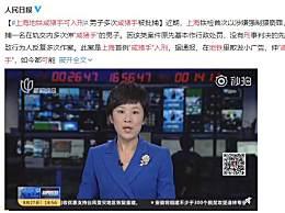 上海地铁咸猪手可入刑 网友建议全国推广