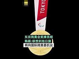 韩媒批东京残奥奖牌像旭日旗!相关部门向国际残奥委表示抗议