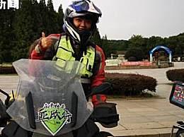 骑车穿25国看女儿 南京辣妈骑摩托横跨欧亚大陆