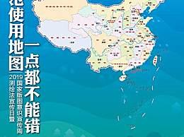 新版标准地图上线 新版地图和旧版地图有什么不同