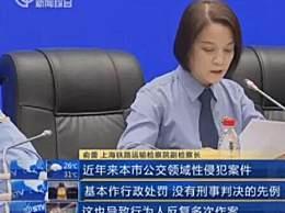 上海地铁咸猪手可入刑 网友:上海又走在了前面建议全国推广