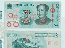 新版人民币自带美颜滤镜 不管变成什么样我都喜欢