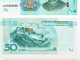 第五套新版人民币什么时候正式发行?新版人民币长什么样