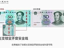 新版人民币自带美颜滤镜 2019新版人民币什么时候发行