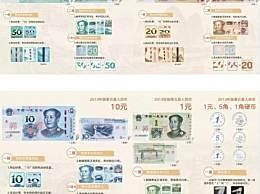 三招教你识别新钞 2019新版人民币什么样子有什么特点