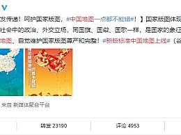 新版标准中国地图上线 如何才能获取免费标准地图