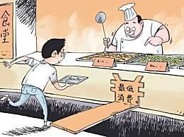 食堂设最低消费额是怎么回事?学校后勤服务外包玩市场潜规则