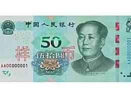 2019新版人民币发行时间 第五套新版人民币有什么新变化