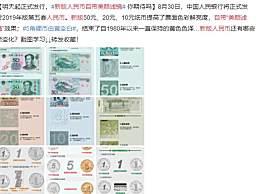 新版人民币自带美颜滤镜 新版人民币变化都有哪些