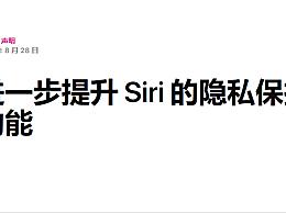苹果siri泄露隐私 苹果道歉说了什么?