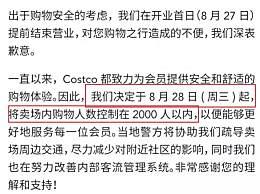 Costco市值暴涨560亿 凌晨2点排队茅台香奈儿秒光