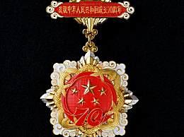 中华人民共和国成立70周年纪念章 纪念章外观材质一览