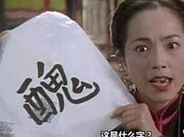 中国四大丑女分别是谁?历史故事中的四大丑女介绍