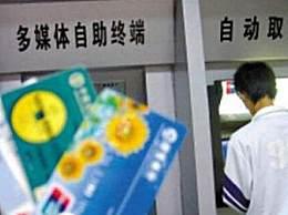 各大银行跨行取现手续费是多少 全国各大银行跨行取钱收费标准