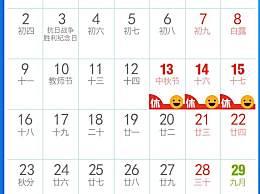 2019中秋节放假通知安排 中秋节的起源和由来