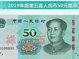 新版第五套人民币今日发行 新版旧版有何区别在哪里兑换