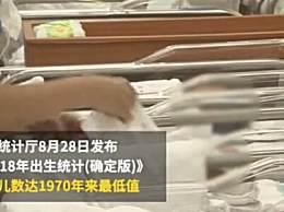 韩国成世界首个零出生率国家 生孩子后养不起经济压力大