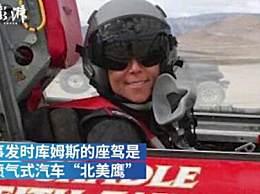 地表最快女车手身亡 曾创下下时速777公里